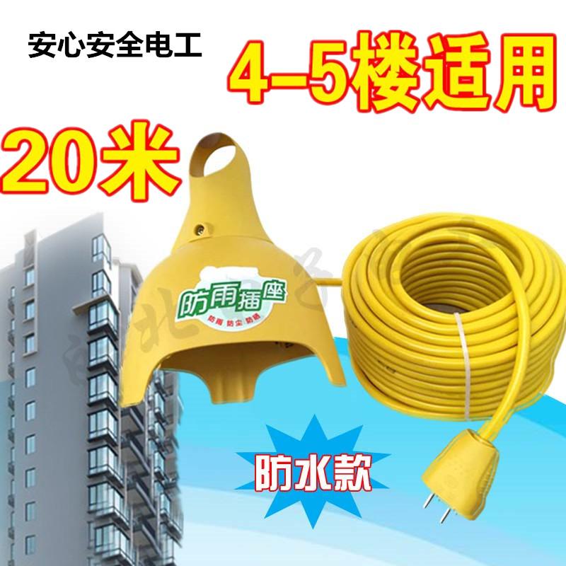Цвет: 20 метров/три штекер анти-дождь водонепроницаемый модели