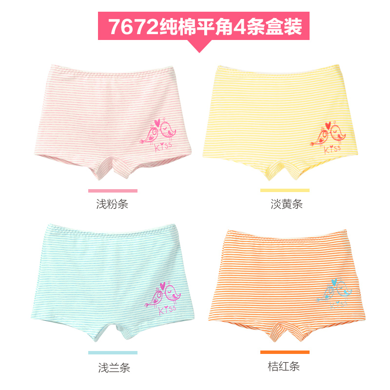 Color classification: 7672a pure cotton boxers