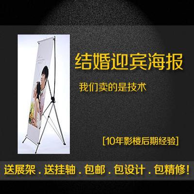 酒店迎宾海报定做制作绢丝无纺布结婚婚礼油画布婚纱照海报X展架