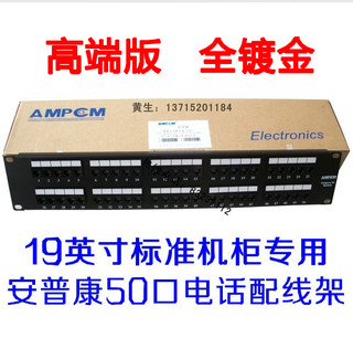 50 telephone distribution frame AMPCOM voice telephone wiring RJ11 wiring Cabinet distribution frame