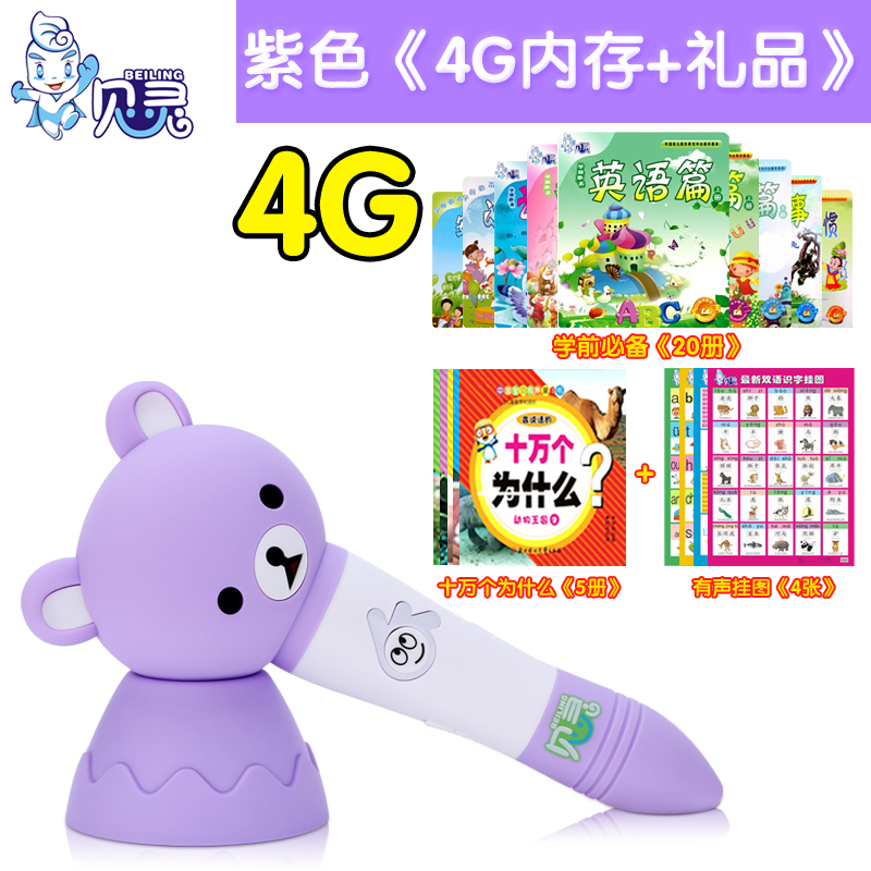 Color classification: Purple (4g) + gift