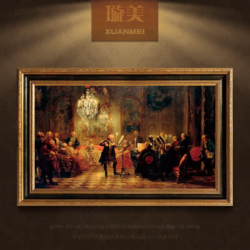 【璇美官网】璇美油画欧式人物沙发背景挂画古典宫廷