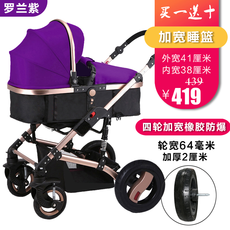 Color classification: Upgrade widening sleeping baskets (purple wheels explosion-proof vacuum rubber)