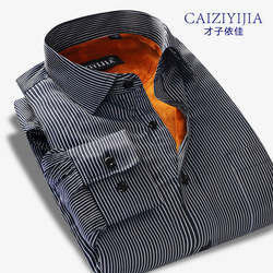 保暖衬衫男士中年父亲装长袖修身韩版潮休闲加绒加厚冬季商务衬衣