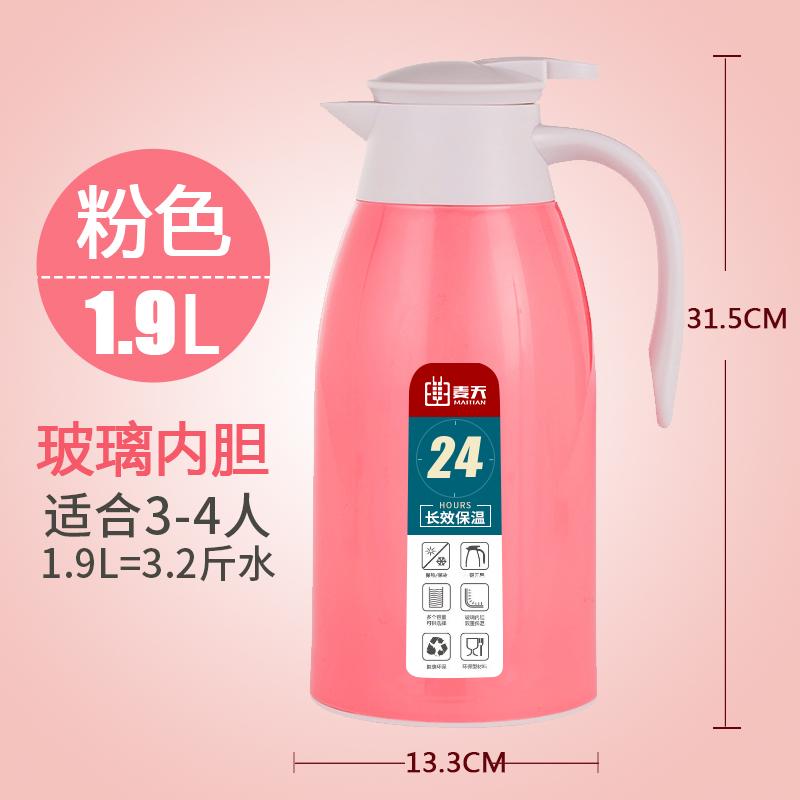 Цвет: Розовый 1900 мл ] [