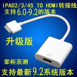 苹果ipad转hdmi 转接线