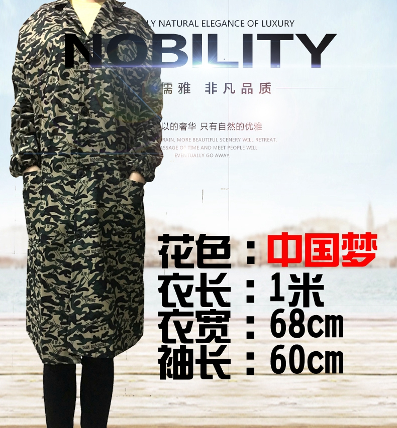 Color classification: Camouflage (China dreams)