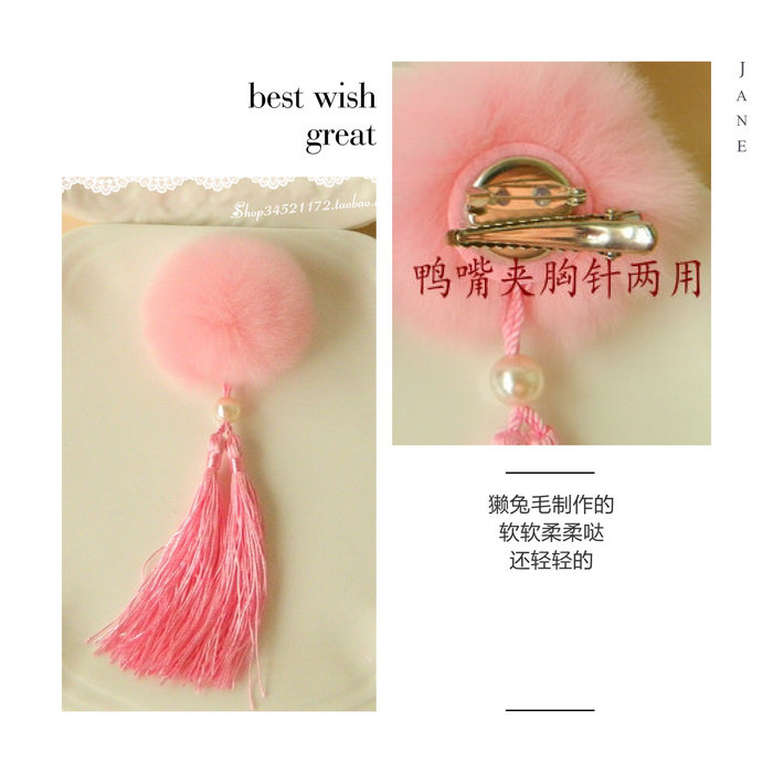 Color classification: Rex rabbit fur-ball tassels pink dual-clip one