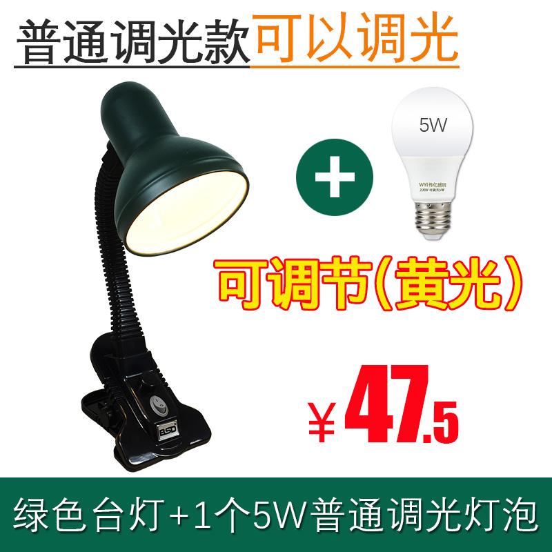 Цвет: Зеленый+5Вт обычный тон(желтый свет)затемнять