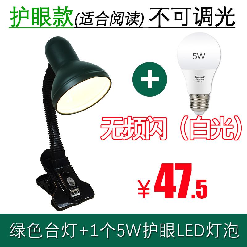 Цвет: Зеленый+5Вт без вспышки глаз(белый свет)не затемнять