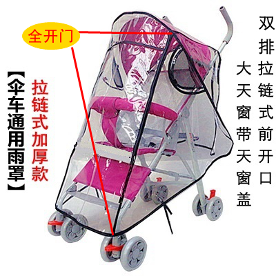 Color classification: Umbrella cars, universal rain cover padded zippered door