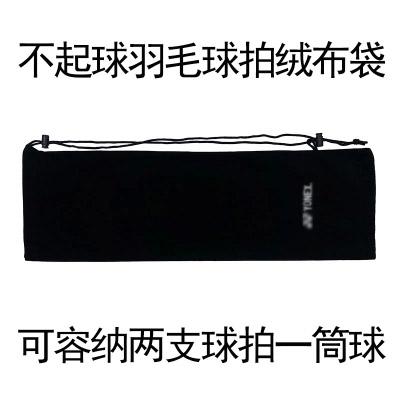 Цвет: YY черный бархат мешок