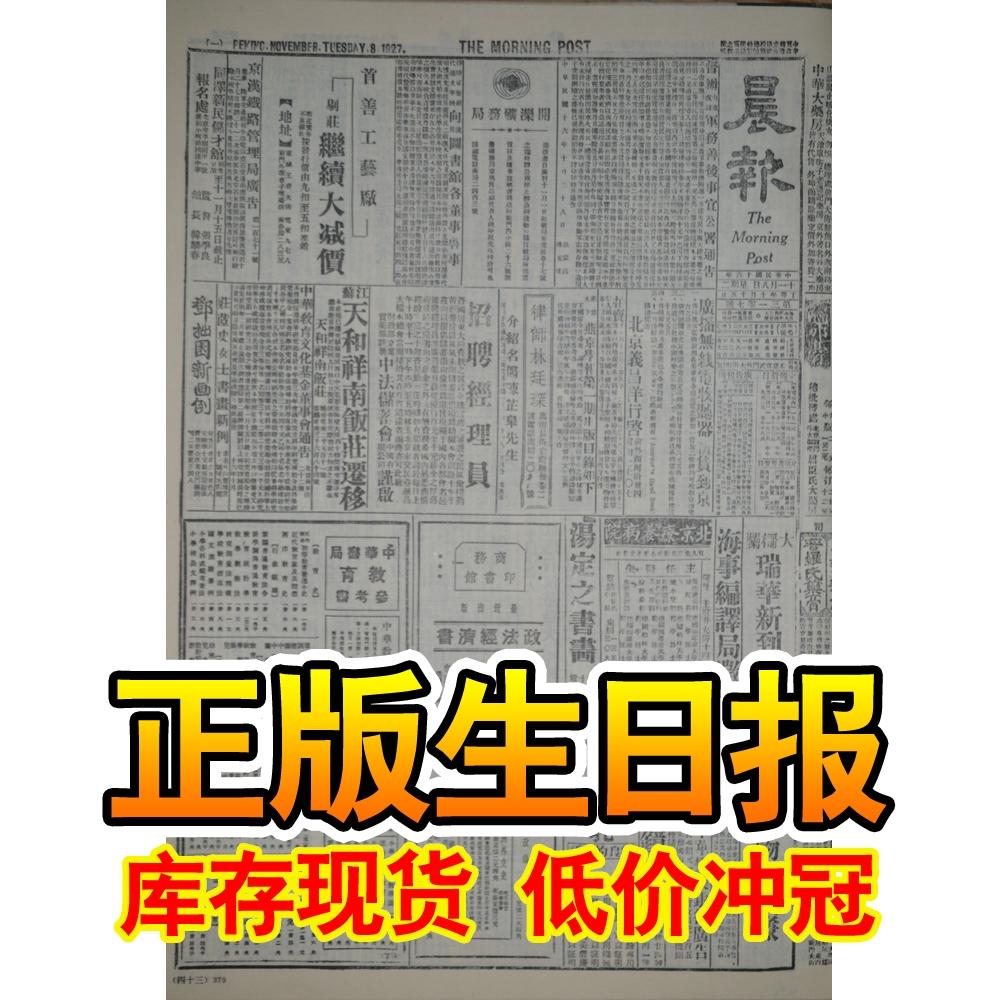 日影印老报纸复古壁纸墙纸包装纸8月11年1916年代20正版生日报
