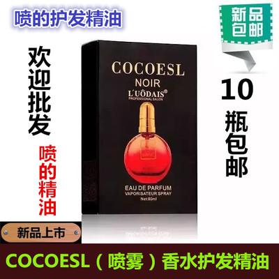 经典洛黛诗COCO香水喷雾护发精油 免洗柔顺80ml正品精华液卷发