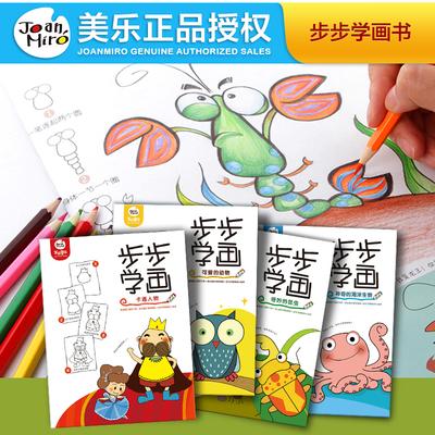 幼儿涂色填色本儿童画画书描红本3-6岁宝宝