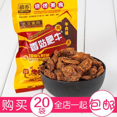 香姑肥牛 素食膨化素牛肉 80后怀旧零食品 香菇肥牛20g辣条礼包