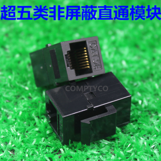 Network information module RJ45 straight-straight-line Super five modular CAT5e network module