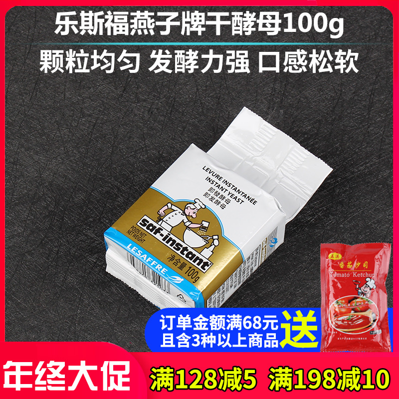 France Lesif Yan Brand Instant Dry Yeast 100g Jinyan Baking Powder High Activity Bread Toast