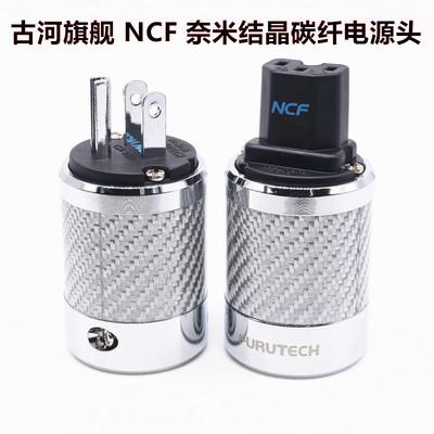 Furutech古河NCF碳纤维电源插头尾配件hifi音响插头电源发烧电器
