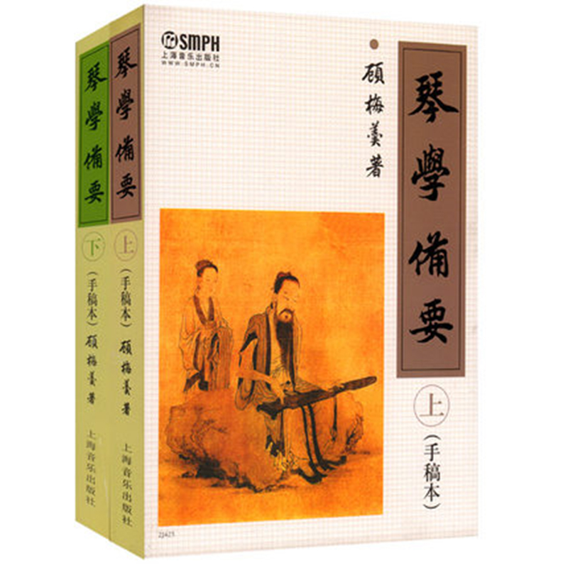 The piano is (up and down) (manuscript) Gu Mei soup with volumes 2 copies of full set of shipping.