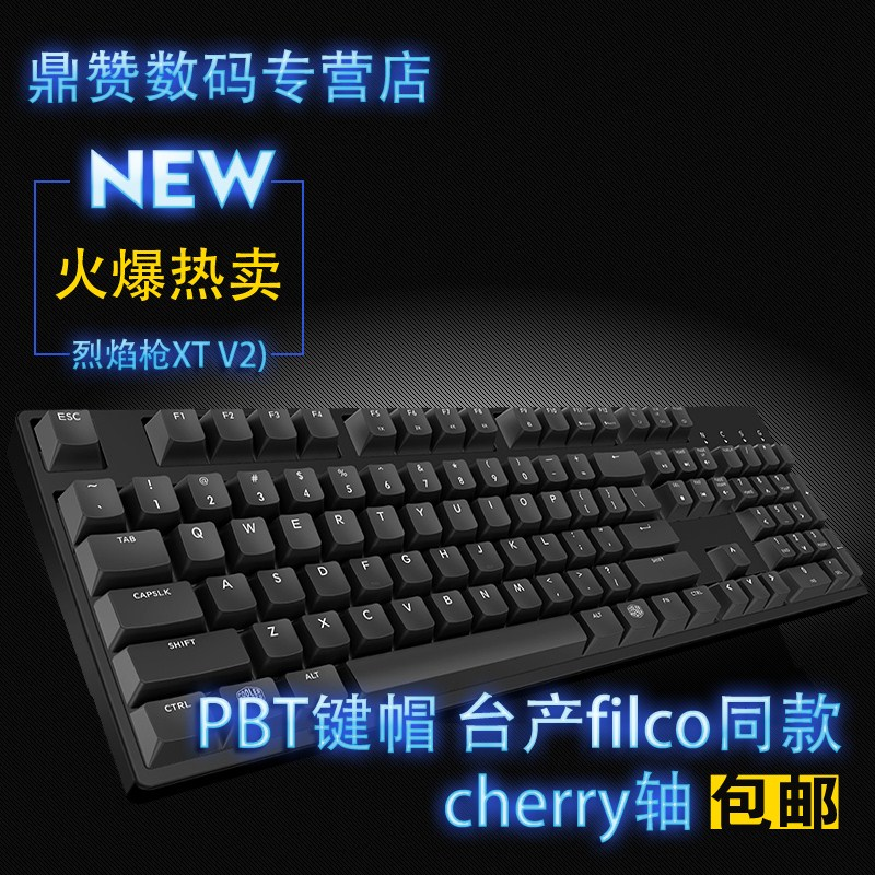 o arma de foc XTV2 rece și tastatura cherry cherry axa tastatură rece.