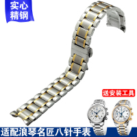Longines watch strap steel fittings stainless steel watch chain male butterfly clasp substitute Longines m 19mm20 watch strap