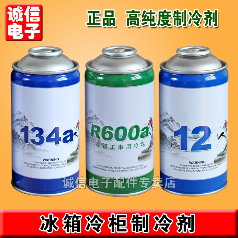 High quality special price! Authentic refrigerator, freezer, air conditioner refrigerant R600AR134AR12, snow species, fluorine