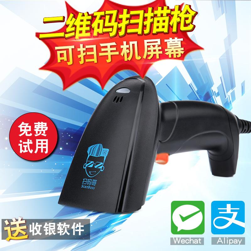 лазерное сканирование платформы двухмерные коды супермаркет кассы специальный сканер штрих - кодов сканеры ограбить Прибор сканирования кода