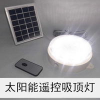 Solar energy lamp, street lamp, ceiling lamp, remote control cable, household split solar lighting corridor, indoor and outdoor household energy
