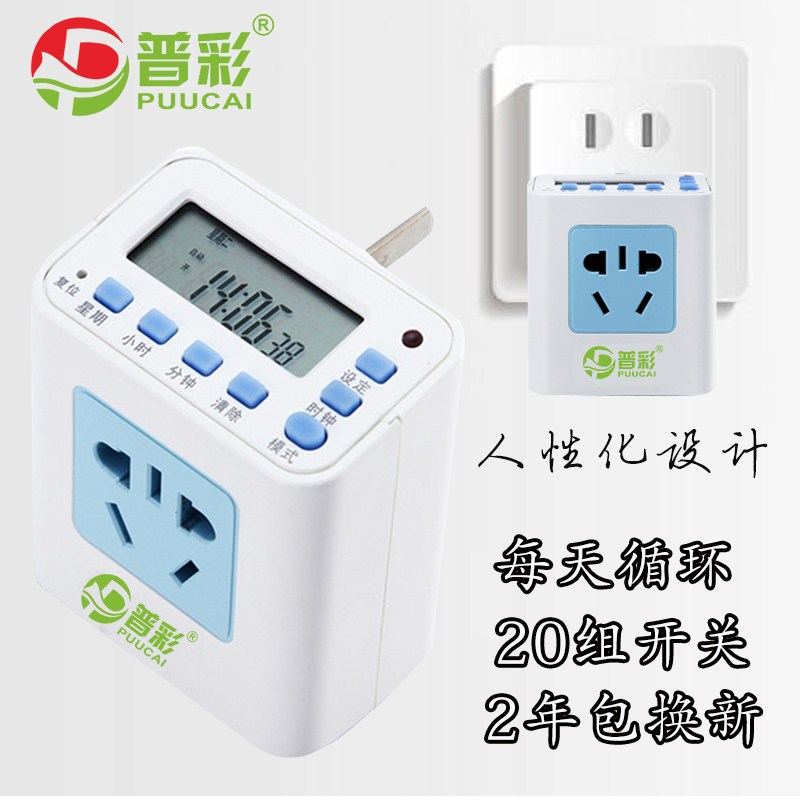 Microcomputer control switch power electronic timer automatic lamp light controller 220V time