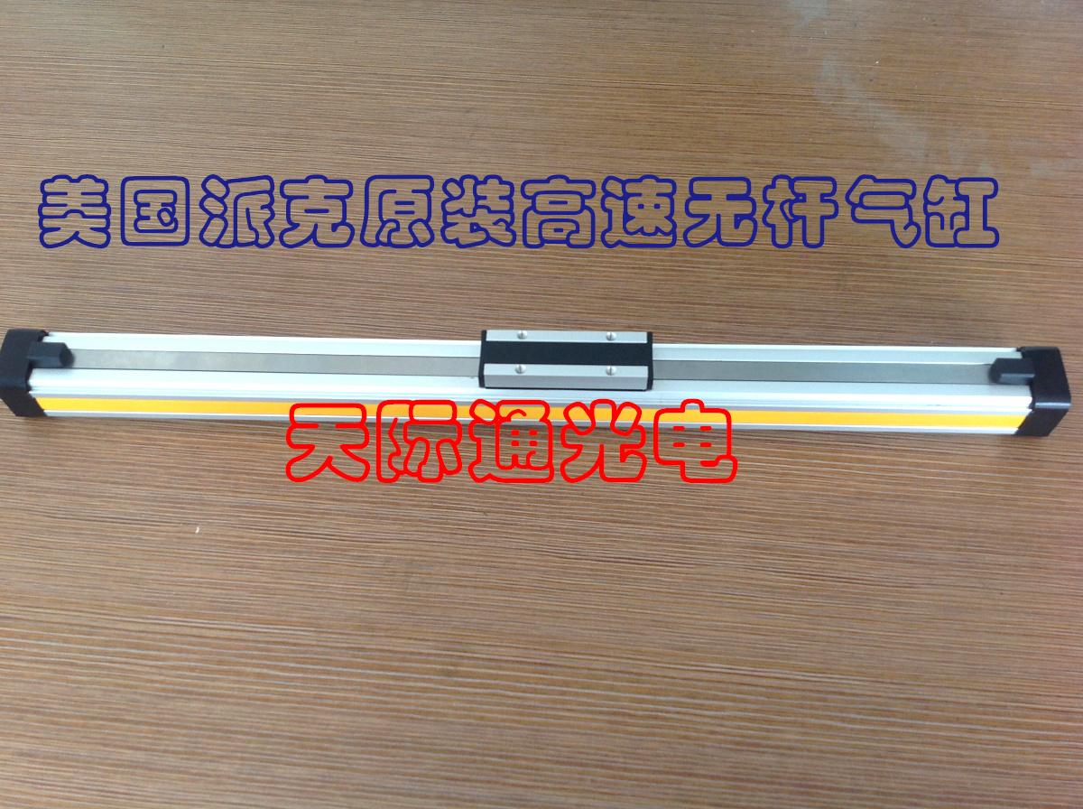 パーカーORIGA高速無レバーシリンダOSP-P32-00000-02000(32内径、2000ストローク)