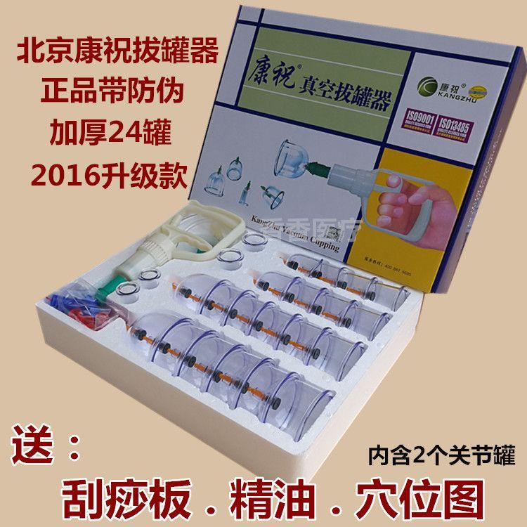 Auténtico 康祝 tocada de vacío de 24 latas de gas denso tocada con el tanque de gas de uso doméstico de 24 Zhukang