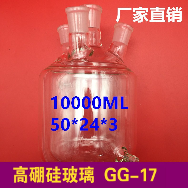 Four jacketed reactor 10000ml double deck reactor, glass jacketed reactor, flask, sandwich flask