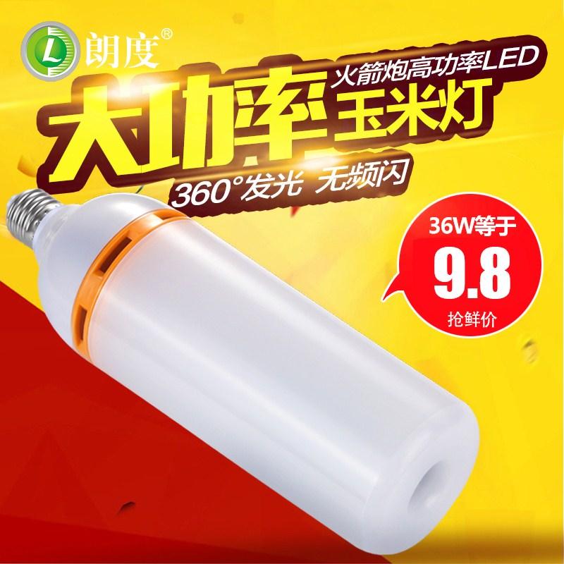 LEDコーン電球e27巻き貝口家庭用で工場超亮白光街燈大出力照明省エネ新たに