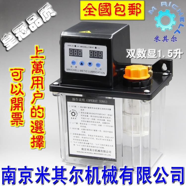 Automatic electric pump injection pump controlled lathe machine lubricating oil machine piston pump lubricator slippery electromagnetic bed