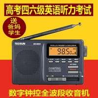 маса на цялата група, mp3 карта 24v карта субуфер мотор дистанционно радио