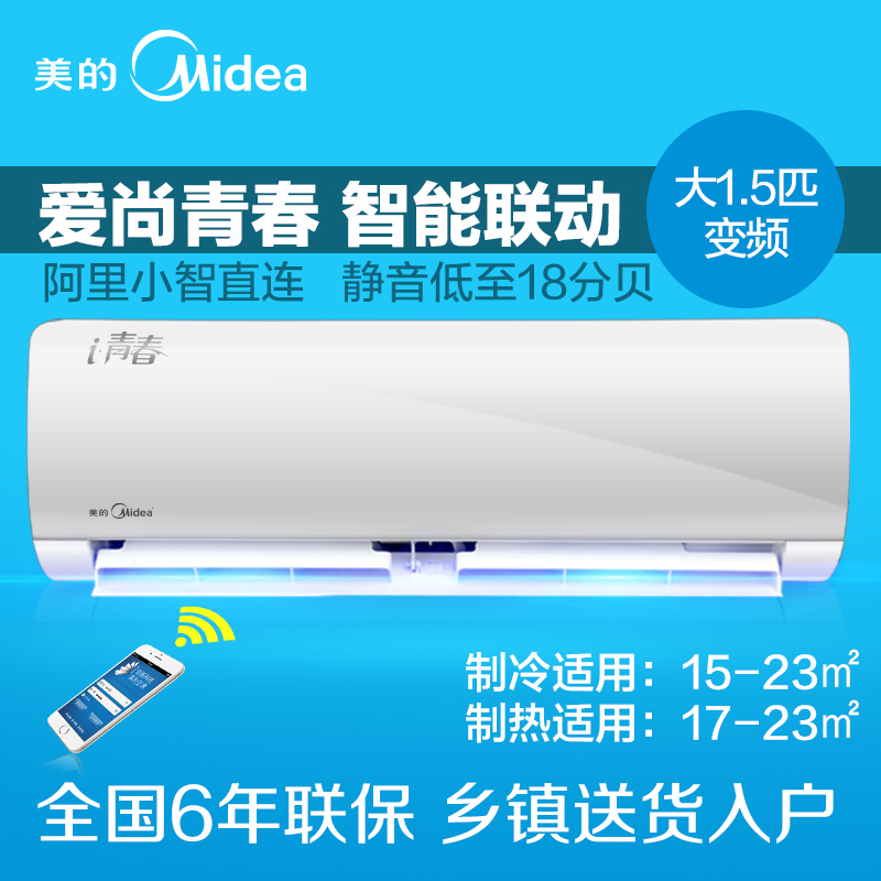 Midea/ beautiful KFR-35GW/WCBA3@ large 1.5 variable frequency air conditioning hang, warm and cold household wall hanging type