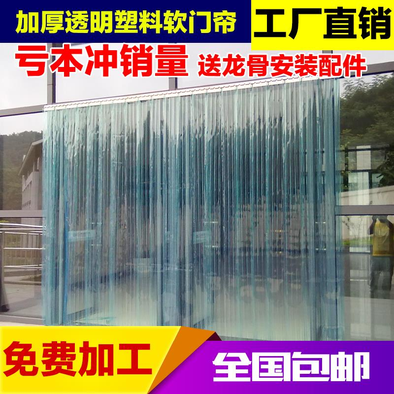 Curtain plastic PVC soft curtain hanging curtain air conditioning curtain rubber curtain light green / colorless transparent