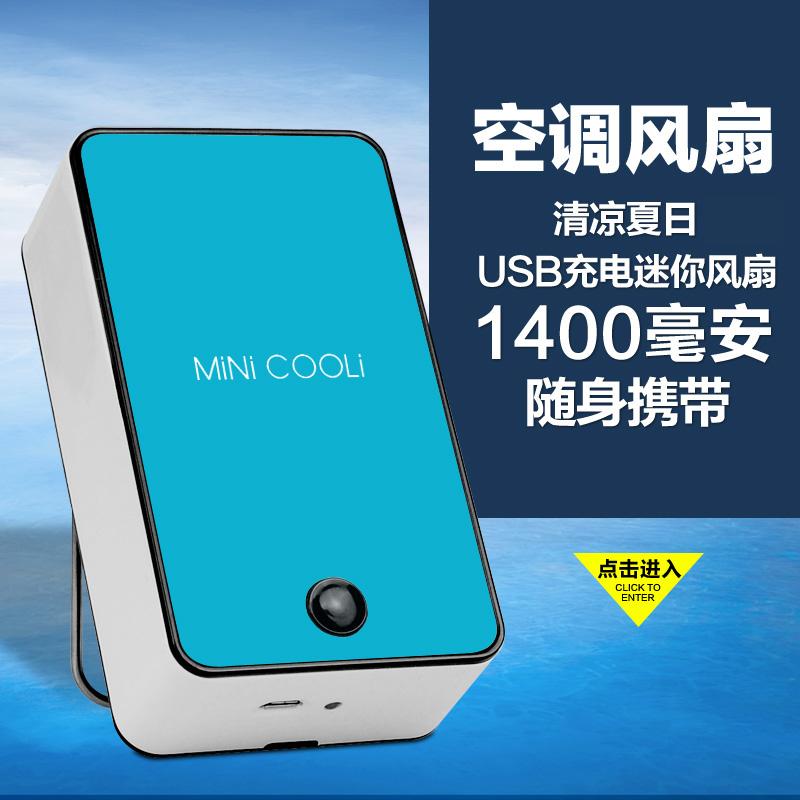 Điều hòa quạt làm mát phun, vận tốc gió lớn nhỏ có thể sạc USB màn hình quạt phun nước sinh viên thuận tay