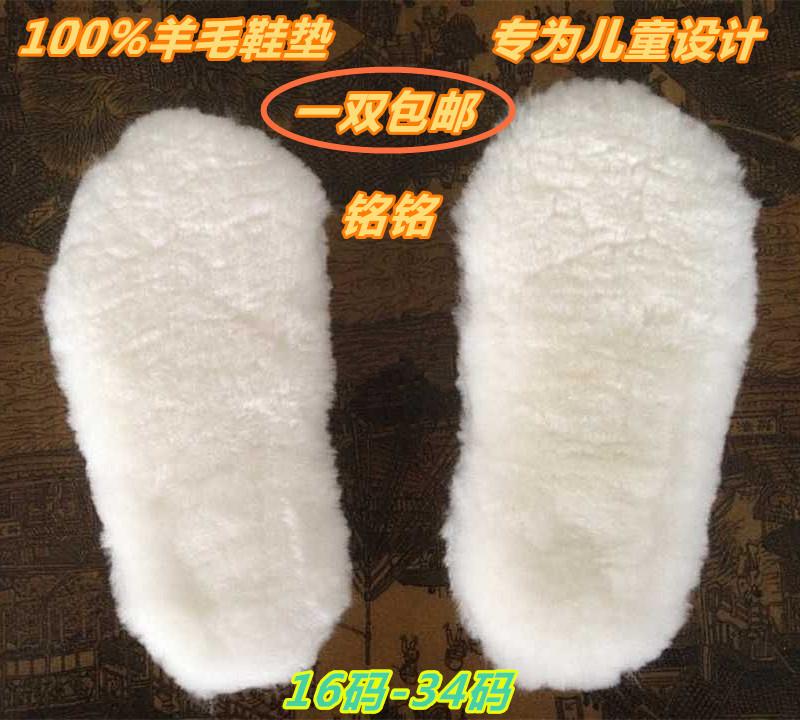 冬季加厚儿童婴儿保暖羊毛鞋垫羊皮毛一体鞋垫棉鞋垫透气宝宝