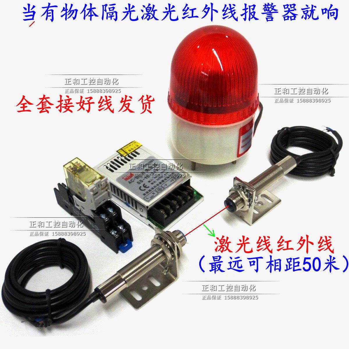 إنذار ضد السرقة على الليزر التبديل الكهربائية الأشعة تحت الحمراء في جسم الإنسان استشعار استشعار ليزر على خط النار