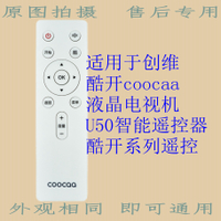 For SKYWORTH cool open coocaa LCD TV U50 intelligent remote control remote control cool open series