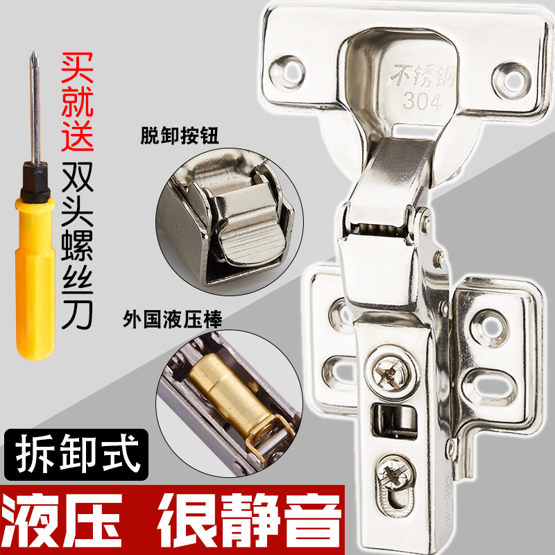 304 stainless steel hinge cabinet wardrobe door damping hydraulic buffer in plane bending bend pipe spring hinge
