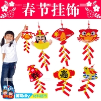 The Spring Festival New Year firecrackers hanging ornaments woven nonwoven materials kindergarten handmade Creative Beauty package DIY