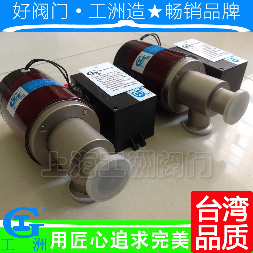 High vacuum solenoid flapper valve for gdc-j16a electromagnetic high vacuum flapper valve