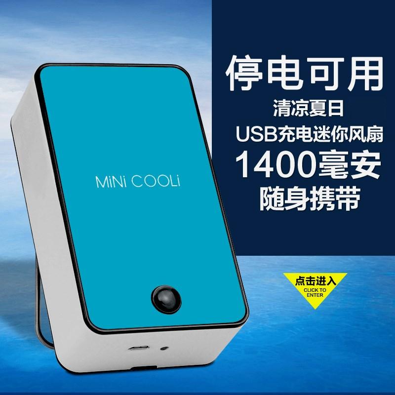 미니 손바닥 위에 작은 에어컨 선풍기 창의 USB 가습기 팬 냉동 可充电 휴대용 손에 없다 잎
