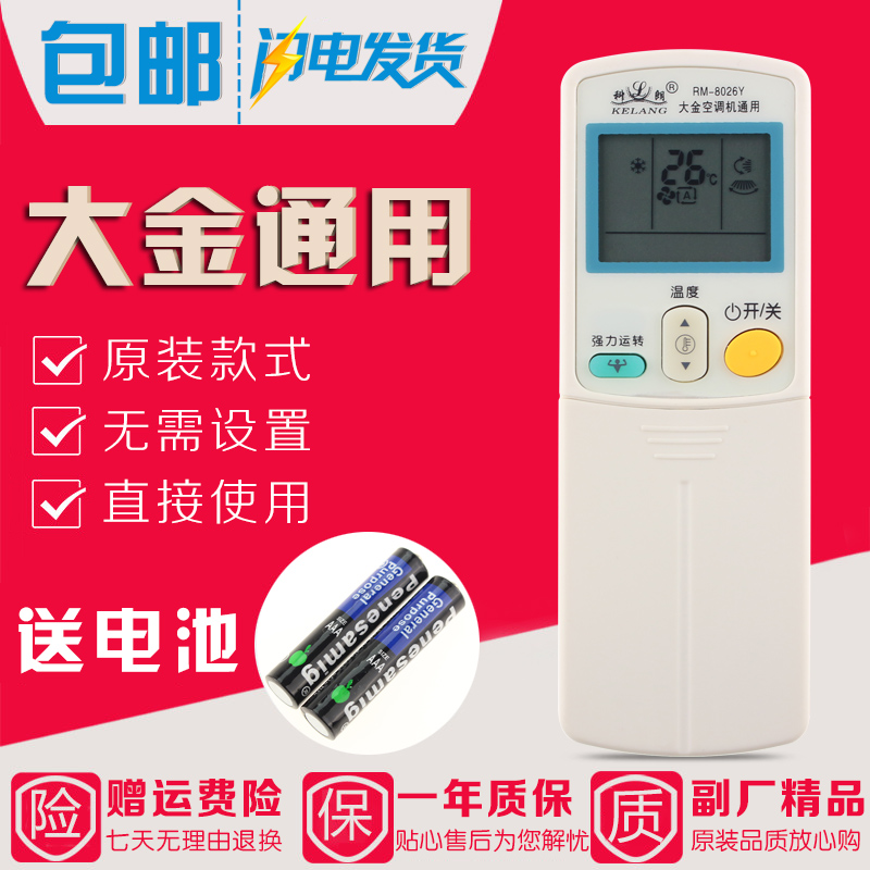 Daikin Air Conditioning universal remote control central air conditioning cabinet full use of free direct hang general settings