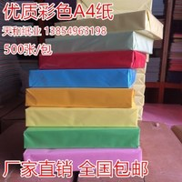 Zhang / bag mailing color copy paper, A470g printing color paper, color handmade origami 500