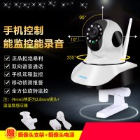 Family night vision network integrated mobile phone remote wireless WiFi camera family mini intelligent monitor