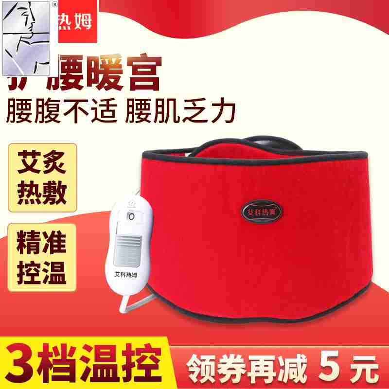Electric heating, electric belt, waist warming belt, warm palace belt, hot compress, men's waist protector, hot compress treasure